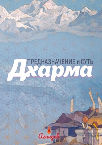 Агнидев, ДХАРМА: предназначение исуть