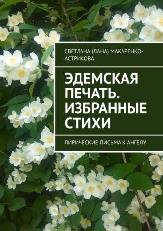 Светлана Макаренко-Астрикова, Эдемская печать. Избранные стихи