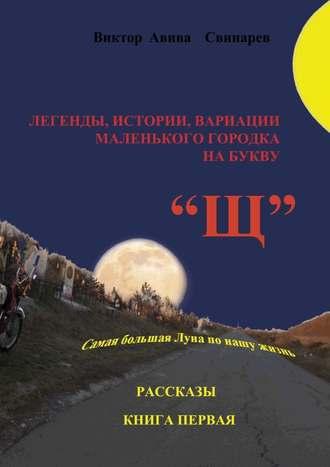 Виктор Свинарев, Легенды, истории, вариации маленького городка набукву«Щ». Рассказы. Книга первая