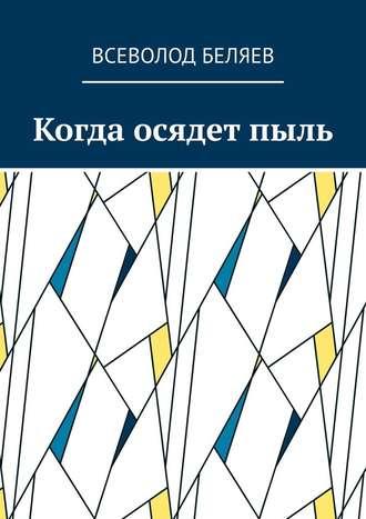 Всеволод Беляев, Когда осядетпыль