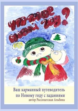 Альбина Рассохатская, Что такое Новыйгод? Ваш карманный путеводитель поНовому году сзаданиями