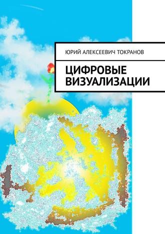Юрий Токранов, Цифровые визуализации