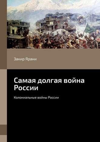 Закир Ярани, Самая долгая война России. Колониальные войны России