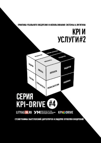 Евгения Жирнякова, KPI-DRIVE#4. УCЛУГИ #2