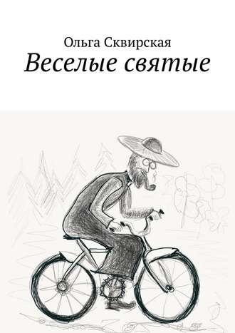 Ольга Сквирская, Веселые святые
