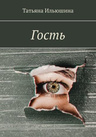 Татьяна Ильюшина, Гость
