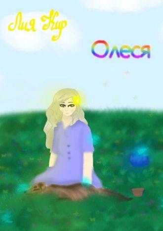 Лия Кир, Олеся