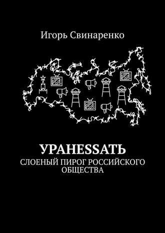 Игорь Свинаренко, УРАНЕSSАТЬ. Слоеный пирог российского общества