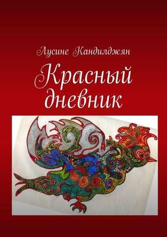 Лусине Кандилджян, Красный дневник