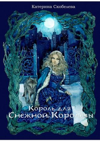 Катерина Скобелева, Король для Снежной королевы