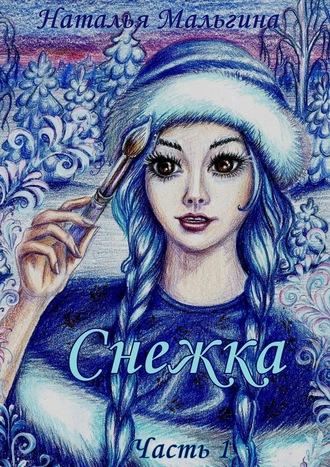 Наталья Мальгина, Снежка