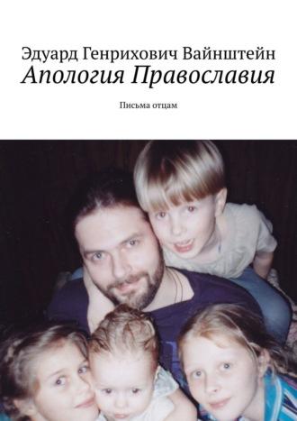Эдуард Вайнштейн, Апология православия. Письма отцам