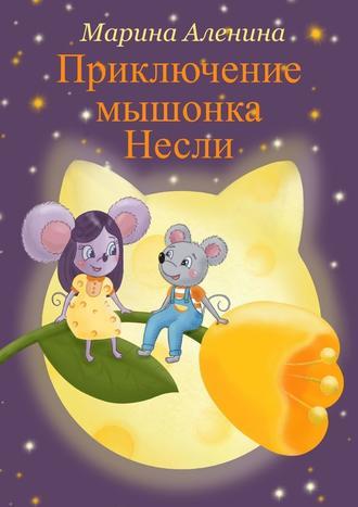 Марина Аленина, Приключение мышонка Несли