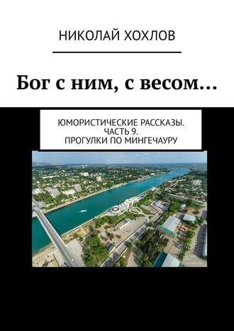 Николай Хохлов, Бог сним, свесом… Юмористические рассказы. Часть9. ПрогулкипоМингечауру