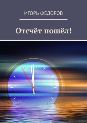 Игорь Фёдоров, Отсчёт пошел!