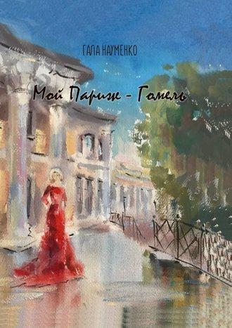 Гала Науменко, Мой Париж– Гомель