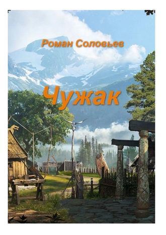 Роман Соловьев, Чужак