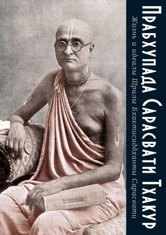 Прабхупада Сарасвати Тхакур, Жизнь иидеалы Шрилы Бхактисиддханты Сарасвати