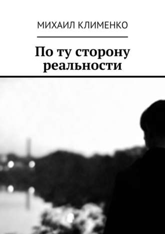Михаил Клименко, Поту сторону реальности