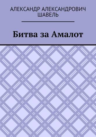 Александр Шавель, Битва заАмалот