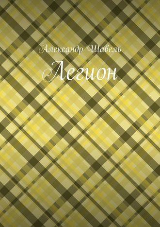 Александр Шавель, Легион