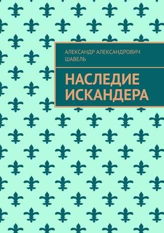 Александр Шавель, Наследие Искандера
