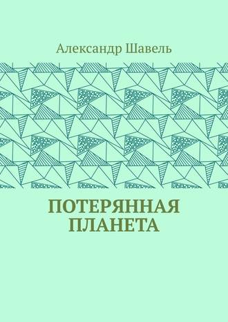 Александр Шавель, Потерянная планета