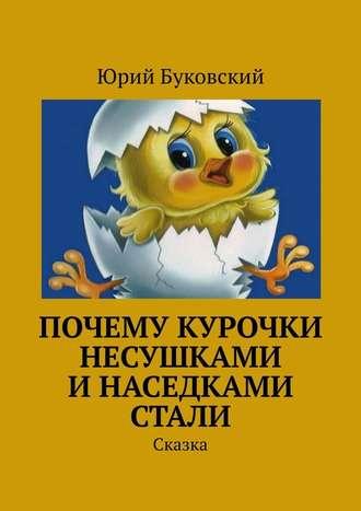 Юрий Буковский, Почему курочки несушками инаседками стали. Сказка