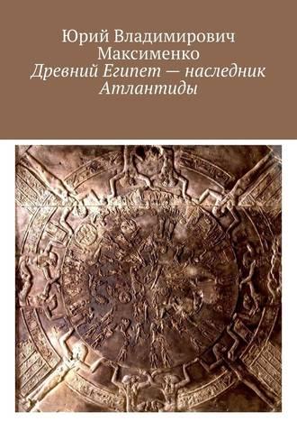 Юрий Максименко, Древний Египет– наследник Атлантиды