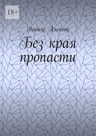 Василе Алексон, Без края пропасти