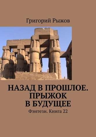 Григорий Рыжов, Назад впрошлое. Прыжок вбудущее. Фэнтези. Книга22