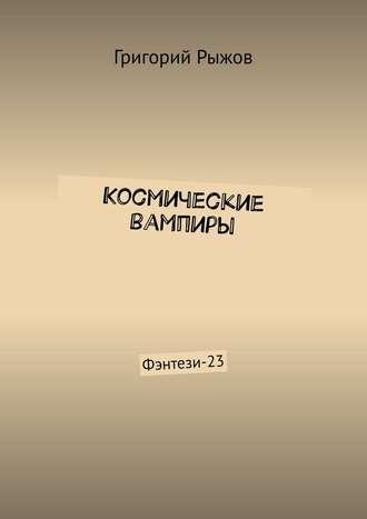 Григорий Рыжов, Космические вампиры. Фэнтези-23