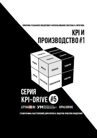 Евгения Жирнякова, KPI-DRIVE#5. ПРОИЗВОДСТВО #1