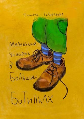 Тамара Гильфанова, Маленький человек вбольших ботинках