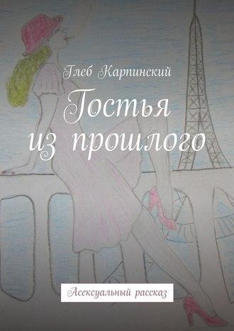 Глеб Карпинский, Гостья изпрошлого. Асексуальный рассказ