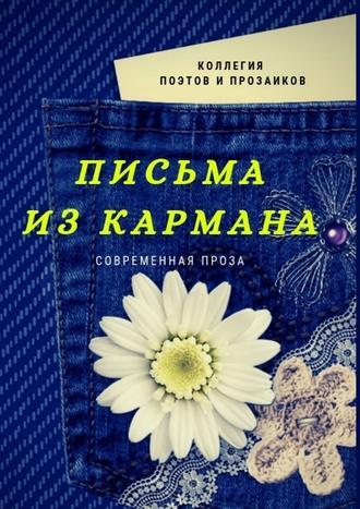 Мария Бутырская, Письма изкармана