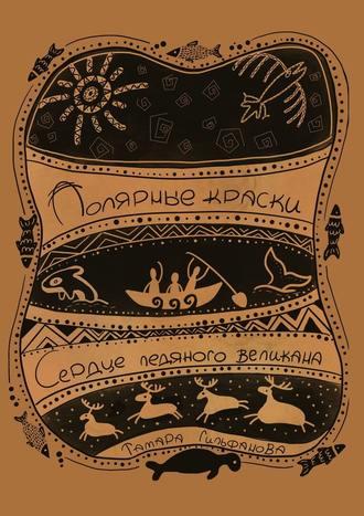 Тамара Гильфанова, Полярные краски. Сердце ледяного великана
