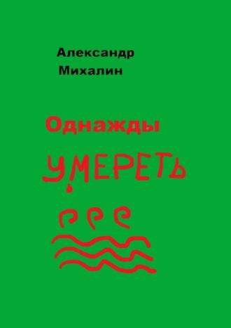 Александр Михалин, Однаждыумереть