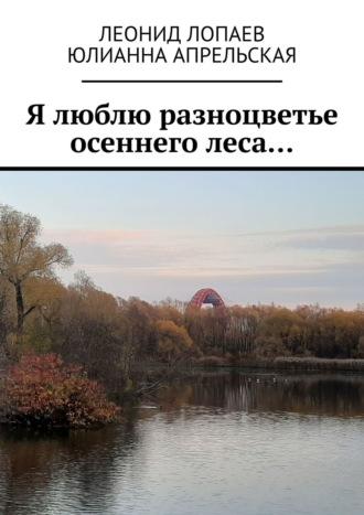 Леонид Лопаев, Настя Финченко, Я люблю разноцветье осеннего леса…
