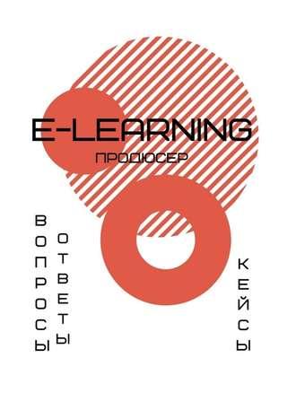 А. Елисеева, E-learning продюсер. Вопросы-ответы. Кейсы