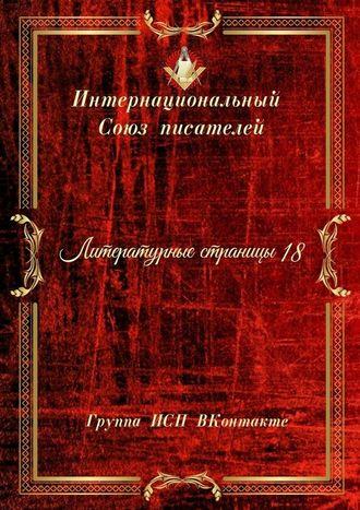 Валентина Спирина, Литературные страницы–18. Группа ИСП ВКонтакте