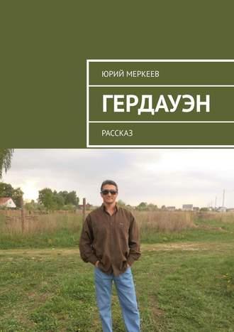 Юрий Меркеев, Гердауэн. Рассказ