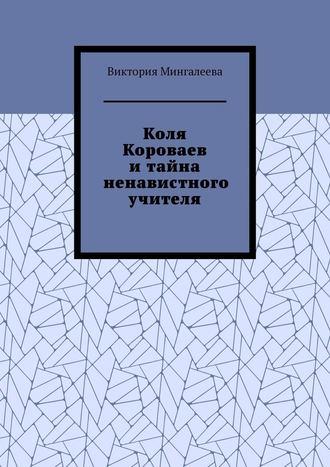 Виктория Мингалеева, Коля Короваев итайна ненавистного учителя