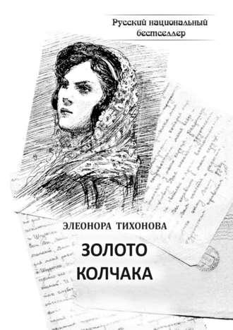 Элеонора Тихонова, Золото Колчака. Историко-фантастическое повествование