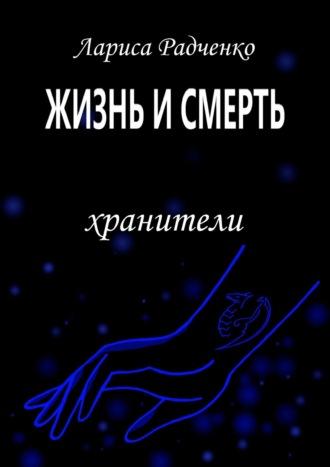 Лариса Радченко, Жизнь иСмерть. Хранители