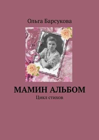 Ольга Барсукова, Мамин альбом. Цикл стихов