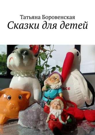 Татьяна Боровенская, Сказки для детей