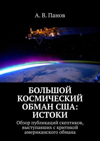 А. Панов, Большой космический обман США: истоки. Обзор публикаций скептиков, выступавших скритикой американского обмана