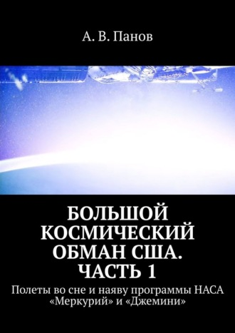 А. Панов, Большой космический обман США. Часть1. Полеты восне инаяву программы НАСА «Меркурий» и«Джемини»