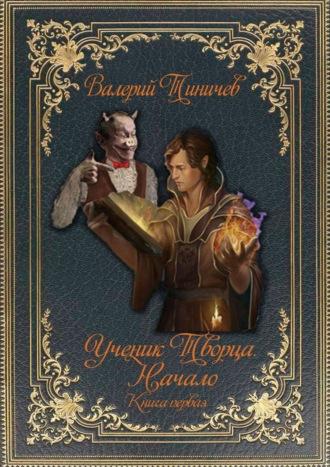 Валерий Тиничев, Ученик Творца. Начало. Книга первая